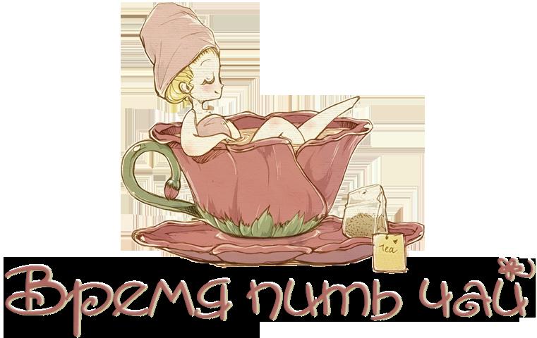 используют для прикольные картинки давай попьем чай колдовство любое магическое