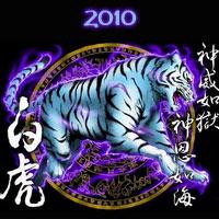 Восточный гороскоп на 2010 год Тигра