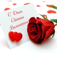 Вот и пришел Валентинов день...