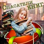 Спасатели книг - игра для рецензентов