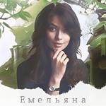 Емельяна Щукина