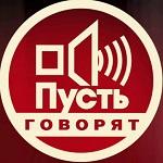 Мафия: Москва-2 (Пусть говорят)