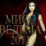 Мисс Ведьма 2011
