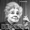 Фаина Раневская - женщина-легенда