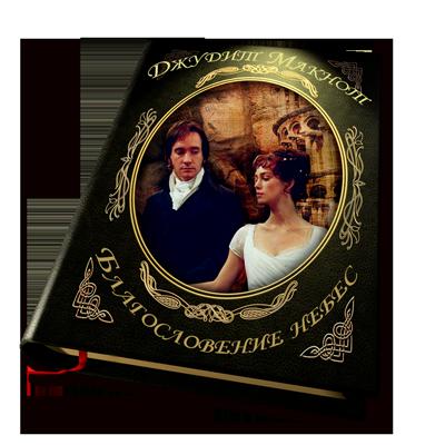 Ян и Элизабет