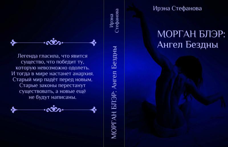 Морган Блэр: Ангел Бездны
