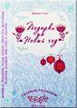 Новогодние подарочки авторов СТ 2014
