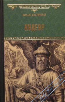 Кудеяр