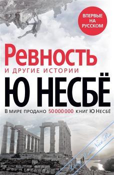 """""""Ревность"""" и другие истории"""