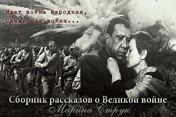 Сборник Рассказов О Войне