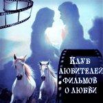 Клуб любителей фильмов о любви (18+)