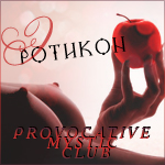 ~ Эротикон ~ provocative mystic club (18+)