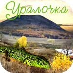 Мы с Урала!