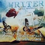 Клуб знакомств с авторами романов