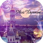 Харьков и Харьковская область