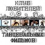 Клуб любителей танцевальных фильмов