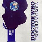 Доктор Кто. Теория заговора
