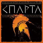 Мафия: Спарта