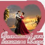Валентинов день капитана Блада