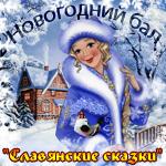 """Новогодний бал """"Славянские сказки"""""""