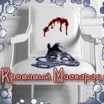 Кровавый Маскарад или Жаркие ночи в Империи Мрака