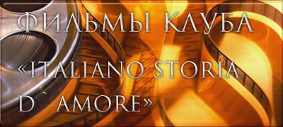 Italiano storia d'amore :: Дамский клуб LADY