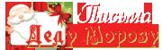 Шуточный мини-конкурс в эпистолярном жанре, зима 2012