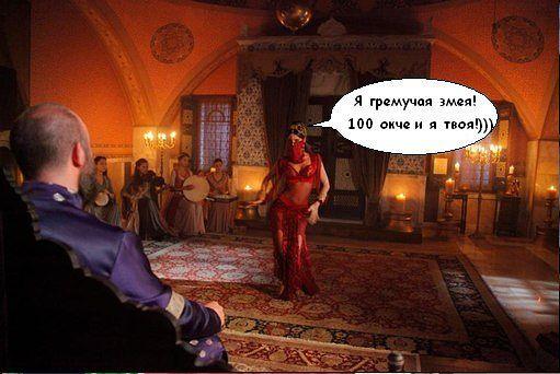 Секс с хатидже султан
