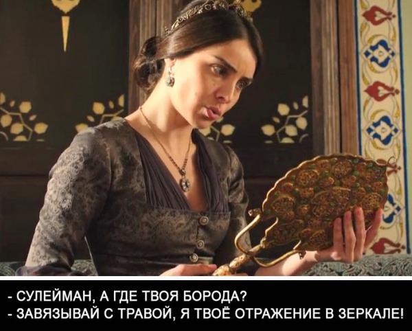 Великолепный Век Стр.71 :: Телесериалы ...: lady.webnice.ru/forum/viewtopic.php?t=13730&start=1050
