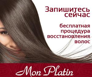 Бесплатная процедура восстановления волос