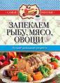 Запекаем мясо, рыбу, овощи. Лучшие домашние рецепты