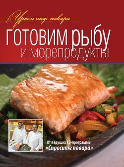 Готовим рыбу и морепродукты