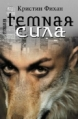 Кристина Фихан Books26288