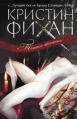 Кристина Фихан Books37421